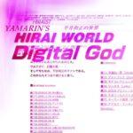 「Digital God」(平井和正の月光魔術團にデジ神登場!)