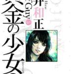黄金の少女(復活した平井和正のウルフガイシリーズ)