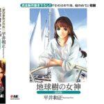 e文庫発売のCD-ROM版:地球樹の女神-最終版-