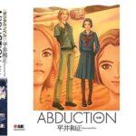 e文庫発売のCD-ROM版:ABDUCTIONシリーズ