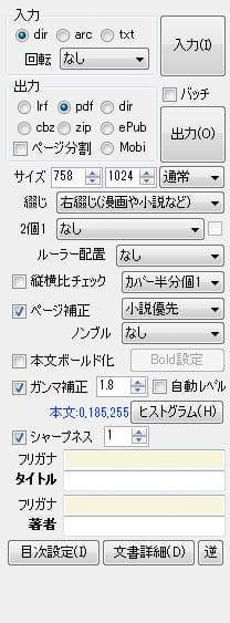 ChainLP操作パネル
