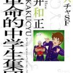 平井和正のハチャハチャSF「超革命的中学生集団」