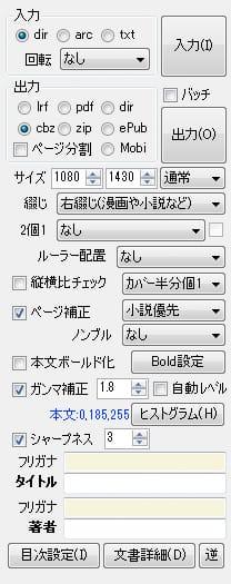 kobo-aura-h2o-操作パネル