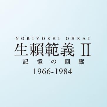 ourai
