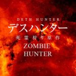 平井和正の最高傑作「ゾンビーハンター(死霊狩り)」は桑田次郎の「デスハンター」の原作であった。