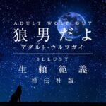 祥伝社NON NOVEL版:アダルト・ウルフガイ・シリーズ(平井和正)、生賴範義のイラスト入り電子書籍で登場!