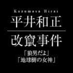 「狼男だよ」から46年。「地球樹の女神」から26年。平井和正が巻き込まれた改竄事件から、出版界は何も学ばなかったのだろうか?