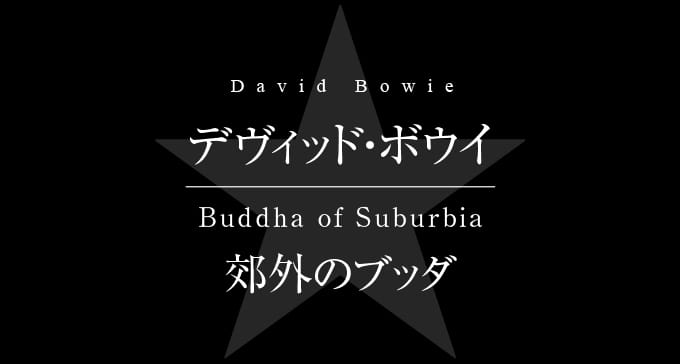 bowie08