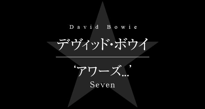 bowie13