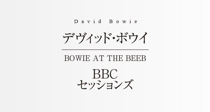 bowie_bbc