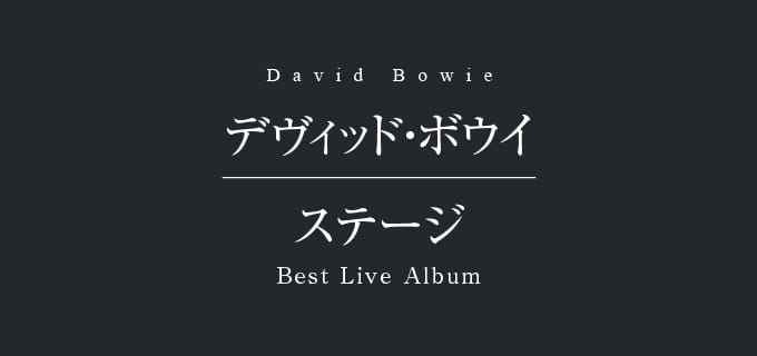 bowie15