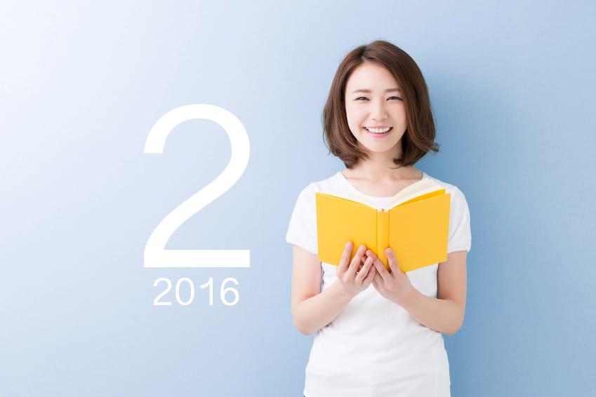 hon2016_2