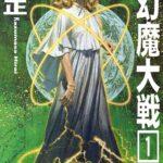 生賴範義の挿絵を完全収録した「真幻魔大戦(平井和正)」電子書籍でついに登場!