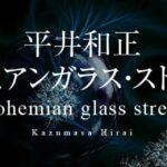 平井和正のマジカル・ラブストーリー「ボヘミアンガラス・ストリート」が新版電子書籍で発売! 平井和正の傑作が「ライトノベル」に分類されたことに時代の流れを感じます。
