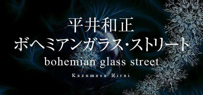 Bohemian-glass