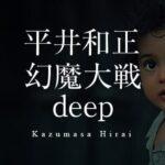 東丈が戻ってきた家族版幻魔大戦「幻魔大戦deep」新版電子書籍登場!