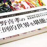 「天野喜孝展 -想像を超えた世界-」は洋書ではありません。